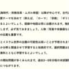 【高認試験】世界史 A 大体の出題範囲