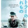 『ヒトラーの忘れもの』-ジェムのお気に入り映画