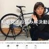 『おおやようこの自転車女子お悩み解決動画』を始めます【Youtube】