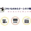 新ブログ「こわいものみたさ~シネマ館~」をオープンしました!
