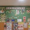 図書館も人気 季節の展示、掲示物