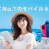 UQ mobile TVCM:堀田茜
