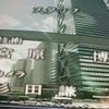 9-19/42-19 T8BSテレビドラマ 「悲しくてやりきれない」 山田太一作 高橋一郎演出 こまつ座の時代(アングラの帝王から新劇へ)すま けい・ さようなら、そしてこんにちは 幻劇場