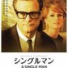 映画11「シングルマン」(101分) ホモセクシュアルの情事