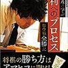 【第66回NHK杯】170115 佐藤天彦 - 渡辺明 ゴキゲン中飛車