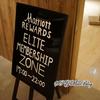 富士マリオットホテル山中湖ラウンジは!?|プラチナ会員で得られる特典・ラウンジ利用について検証してみた