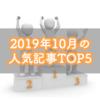 【人気記事】2019年10月のトップ5をいろんな切り口で