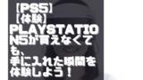 【PS5】【体験】PlayStation5が買えなくても、手に入れた瞬間を体験しよう!【PS5 Simulator】