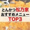 松乃家のおすすめメニューTOP3!
