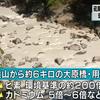 霧島連山・硫黄山の周辺河川で環境基準の約200倍のヒ素・約6倍のカドミウム・約3倍の鉛などを検出!噴火の影響か!?