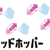 【動画解説】クアッドホッパーブラック/ガチアサリ/アジフライスタジアム 2戦目