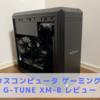 【ゲーミングPCレビュー】G-Tune XM-B