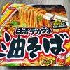 カップ麺味にチューニング!日清デカうま油そば【カップ麺食べ比べ】