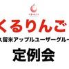 【12/19】くるりんご!(久留米アップルユーザグループ)'19年12月度定例会開催のお知らせ