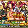 【モンスト】超獣神祭フラパ2018 合計30連+ホシ玉