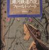 『[銀河鉄道の夜]フィールド・ノート』寺門 和夫(青土社)