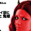 【深イイ話】鬼ママ 松本瀬里菜と仏の木曽さんちゅうの奥さんゆみこ、どっちが良い嫁?