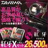 DAIWA[ダイワ] 紅牙X タイラバセット 【糸巻き済み】