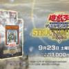 STRUCTURE DECK R 神光の波動 全収録カードと、おすすめポイントを紹介!
