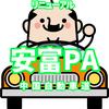 中国自動車道 おすすめパーキングエリア 安富PA リニューアル ‼︎