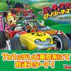 ディズニー「ミッキーマウスとロードレーサーズ」、7月1日から地上波放送スタート!おもちゃをまとめてみたよ。