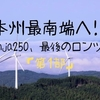 「和歌山」いくぞ、本州最南端!! ninja250で最後のロングツーリング!! 「第1部 」