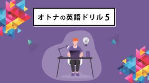 オトナの英語ドリル、長文読解問題で暑い夏に汗をかく!
