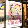 弥生美術館「はいからさんが通る」展 〜大正♡乙女らいふ×大和和紀ワールド!〜