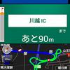 スマホでバイクナビ快適化計画:ついに動いた!YAMAHA『つながるバイクアプリ』を使ってみた。