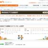株式会社アズ企画設計(コンテナくん)の評判・口コミ-埼玉の長期利用者がお得です!