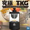 美味しすぎ!メレンゲを乗せたクリーミーな卵かけご飯が簡単に作れる機械「究極のTKG」