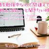 【週末英語#115】英語を勉強中なので間違えていたら教えて欲しいと聞きたい時の英語表現