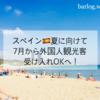 2020年夏はスペイン旅行できる?ホリエモンも行きたがるスペインの現状