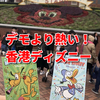 香港ディズニーに行きたい人に伝えたい!香港で得たお得な情報も記載しています!