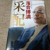 【書評】落合博満氏の著書「采配」の感想・レビュー