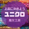 【服】イネス新作&秋冬防寒グッズ『ユニクロ』で上品に決めよう