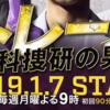 間もなく新ドラマが放送スタート! 2019年1〜3月期ドラマをピックアップ