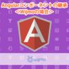 Angularコンポーネントの継承:Wijmoの場合
