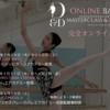 【新着WS】D&Dオンラインクラス・オーディション 3月/4月
