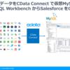CData Connect を使ってSalesforce データをMySQL に仮想化してWorkbench からCRUD 操作