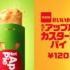 【レビュー】マックの「ホットアップルカスタードパイ」を食べてみた件