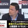 【ニュース】「RISE(ライズ)」がAbemaTVにてテレビマッチを開催!(那須川天心の相手を公募で決定!)