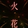 【映画・ネタバレ有】火花を観た感想とレビューを書いていきます-師匠と弟子の関係の結末はいかに-