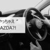 【MAZDA3】クルージング&トラフィック・サポートがアップグレード!【CTS】