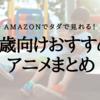 3歳向けおすすめアニメまとめ!Amazonでタダで見れるよ!