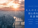 英語初心者な社会人のためのおすすめ英語塾まとめ|東京エリア