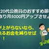 【必見】20代公務員のおすすめ節税方法!~手取り月5000円アップさせよう~