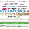 【重要】英語は「脳に直接〇〇」だけやってください!