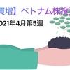 【買増】2021年4月第5週【ベトナム株投資】