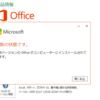 2019年09月の Microsoft Update (定例外) 2019-10-01